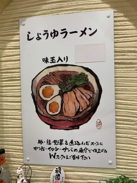 麺彩しょうゆラーメン