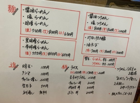 麺彩メニュー